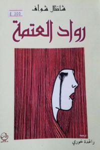 Arabe2012